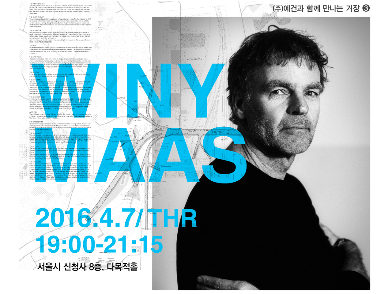 Winy Maas to give lecture in Seoul, 7th April 2016